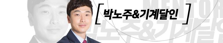 박노주and기계달인