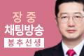 봉추선생채팅방송