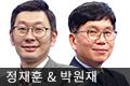 정&박콜라보