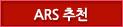ARS 종목추천